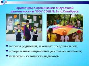 Ориентиры в организации внеурочной деятельности в ГБОУ СОШ № 8 г.о.Октябрьск