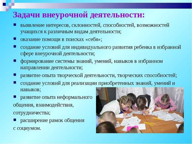 Задачи внеурочной деятельности: выявление интересов, склонностей, способносте...