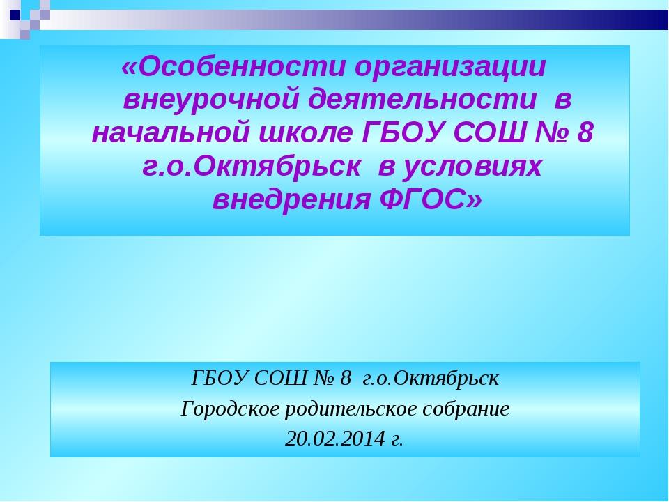 «Особенности организации внеурочной деятельности в начальной школе ГБОУ СОШ №...