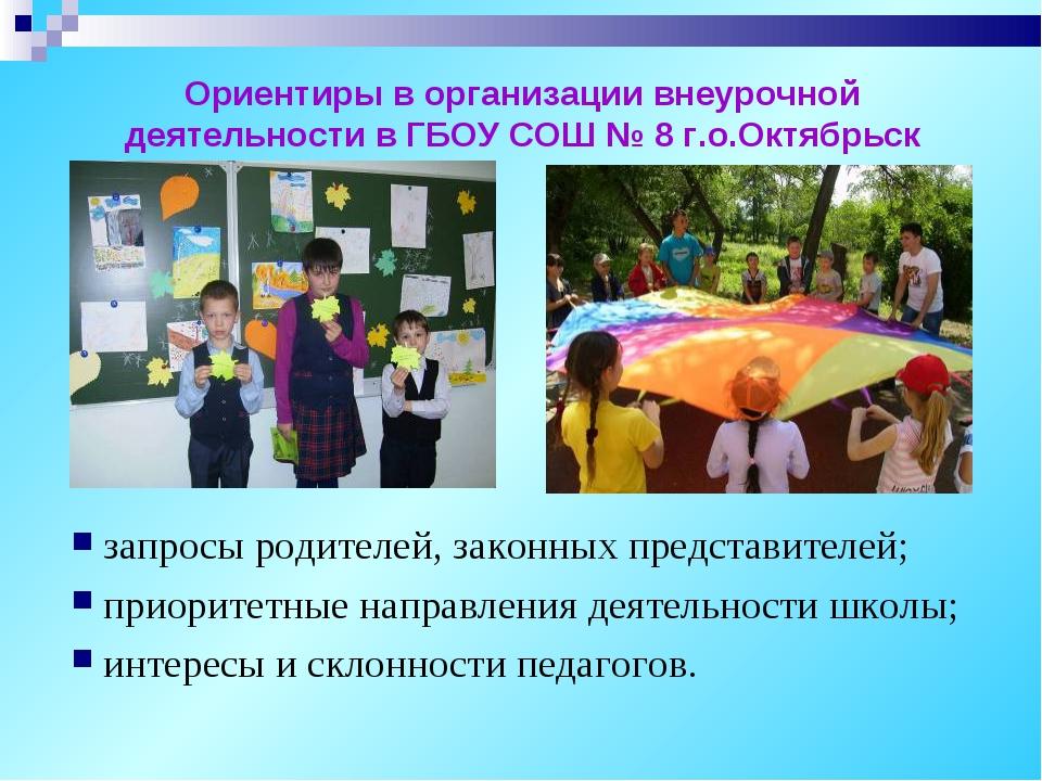 Ориентиры в организации внеурочной деятельности в ГБОУ СОШ № 8 г.о.Октябрьск...