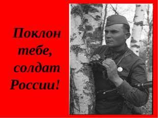 Поклон тебе, солдат России!