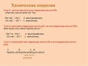 Этап 1: железо окисляется до гидроксида железа (ΙΙ): 2Fe⁰+O⁰2+2H2O=2Fe⁺²(O¯²H