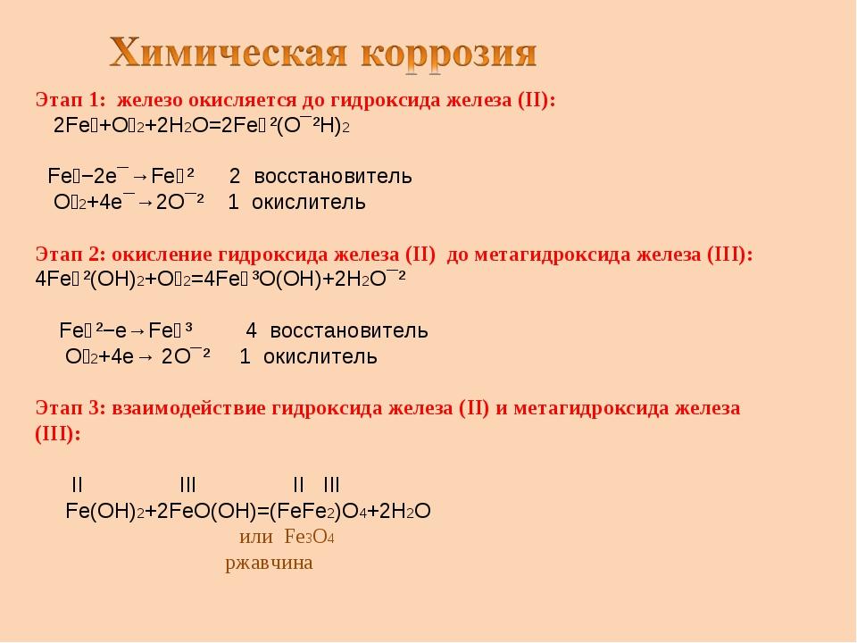 Этап 1: железо окисляется до гидроксида железа (ΙΙ): 2Fe⁰+O⁰2+2H2O=2Fe⁺²(O¯²H...