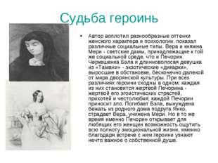Судьба героинь Автор воплотил разнообразные оттенки женского характера и псих