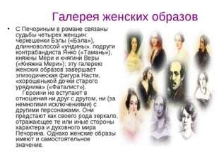 Галерея женских образов С Печориным в романе связаны судьбы четырех женщин: ч