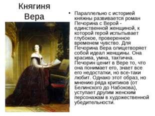 Княгиня Вера Параллельно с историей княжны развивается роман Печорина с Верой