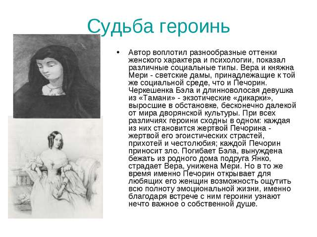 Судьба героинь Автор воплотил разнообразные оттенки женского характера и псих...