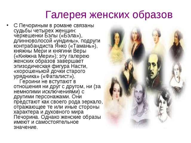 Галерея женских образов С Печориным в романе связаны судьбы четырех женщин: ч...