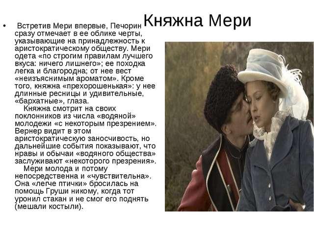 Княжна Мери Встретив Мери впервые, Печорин сразу отмечает в ее облике черты,...