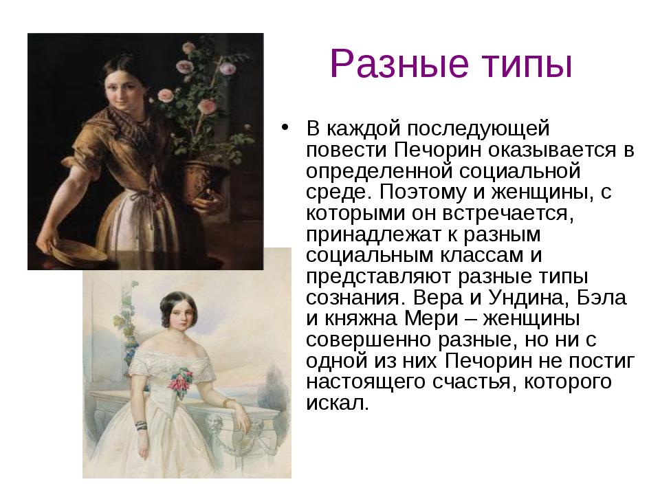 Разные типы В каждой последующей повести Печорин оказывается в определенной с...