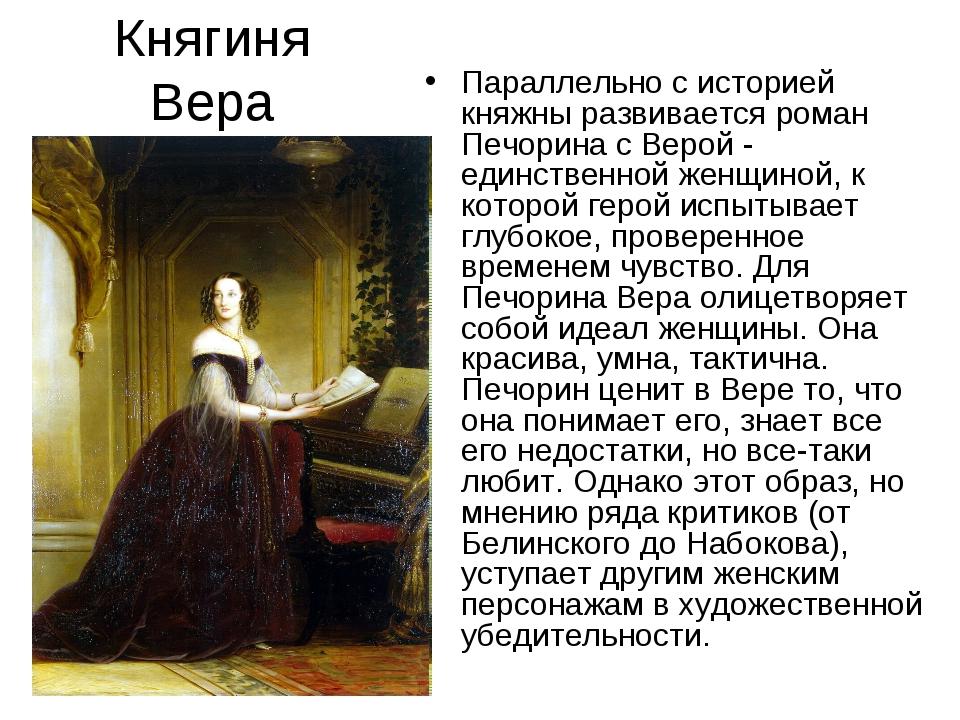 Княгиня Вера Параллельно с историей княжны развивается роман Печорина с Верой...