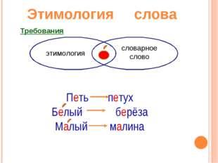 Этимология слова этимология словарное слово Требования Петь петух Белый берёз