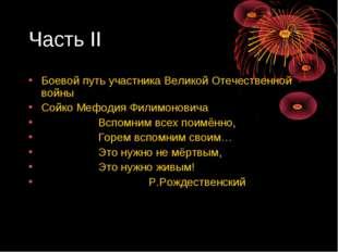 Часть II Боевой путь участника Великой Отечественной войны Сойко Мефодия Фили