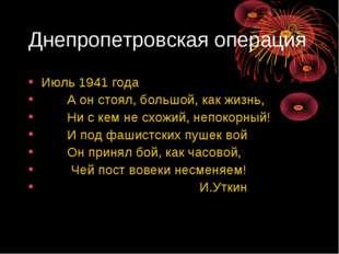 Днепропетровская операция Июль 1941 года А он стоял, большой, как жизнь, Ни с