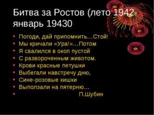 Битва за Ростов (лето 1942-январь 19430 Погоди, дай припомнить…Стой! Мы крича
