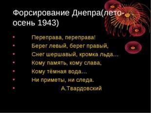Форсирование Днепра(лето-осень 1943) Переправа, переправа! Берег левый, берег