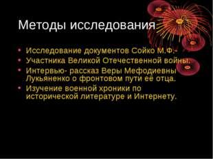 Методы исследования Исследование документов Сойко М.Ф.- Участника Великой Оте