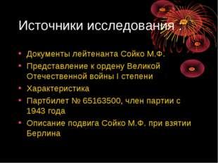 Источники исследования : Документы лейтенанта Сойко М.Ф. Представление к орде