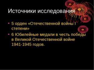 Источники исследования 5 орден «Отечественной войны I степени» 6 Юбилейные ме