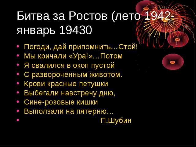 Битва за Ростов (лето 1942-январь 19430 Погоди, дай припомнить…Стой! Мы крича...