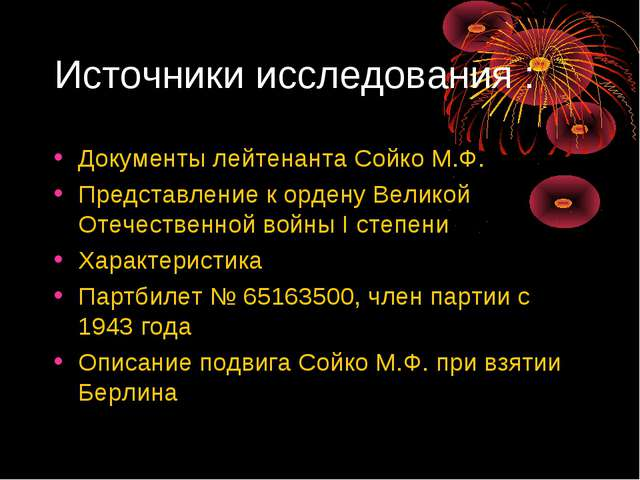 Источники исследования : Документы лейтенанта Сойко М.Ф. Представление к орде...