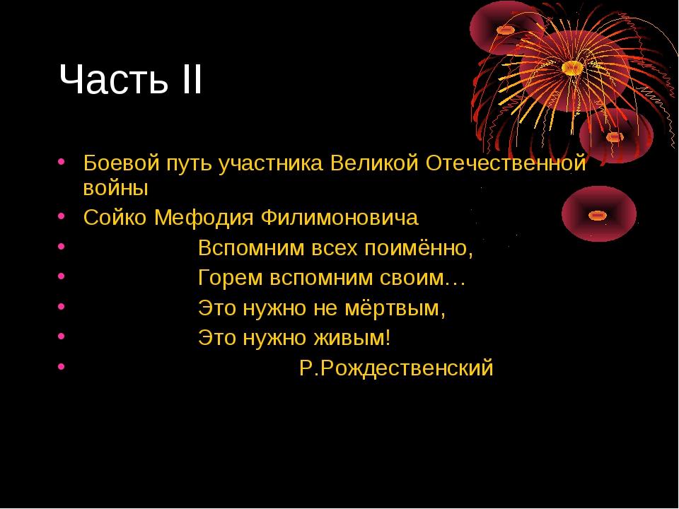 Часть II Боевой путь участника Великой Отечественной войны Сойко Мефодия Фили...