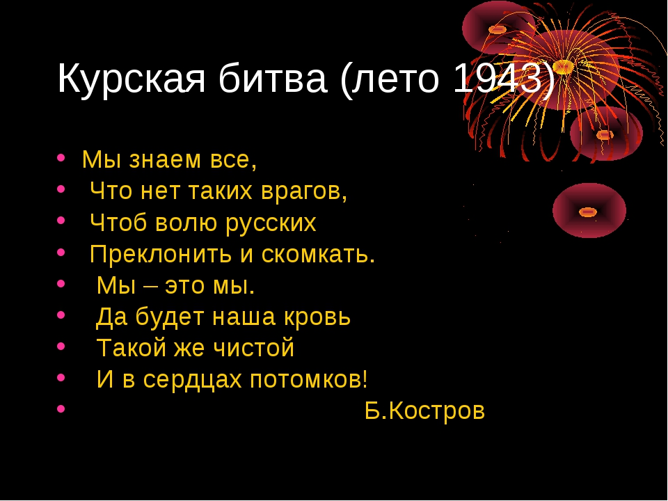 Курская битва (лето 1943) Мы знаем все, Что нет таких врагов, Чтоб волю русск...