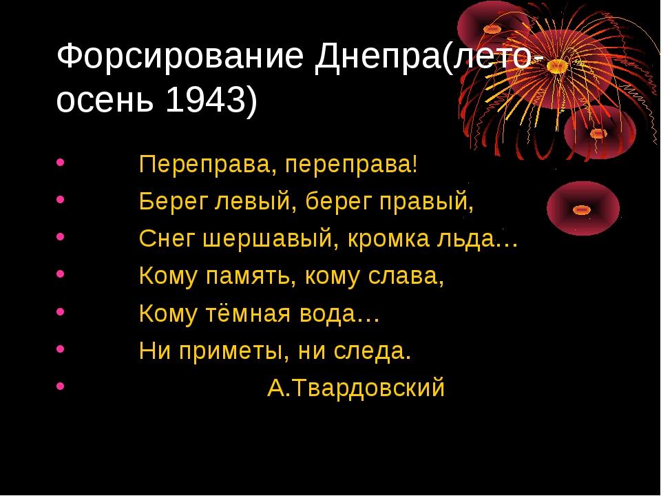 Форсирование Днепра(лето-осень 1943) Переправа, переправа! Берег левый, берег...