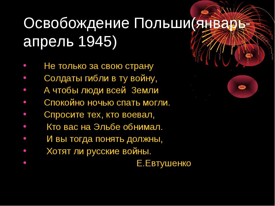 Освобождение Польши(январь-апрель 1945) Не только за свою страну Солдаты гибл...
