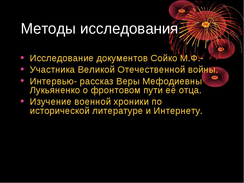 Методы исследования Исследование документов Сойко М.Ф.- Участника Великой Оте...