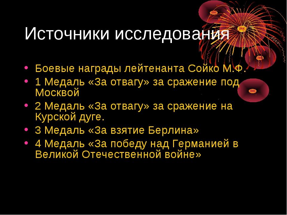 Источники исследования Боевые награды лейтенанта Сойко М.Ф. 1 Медаль «За отва...