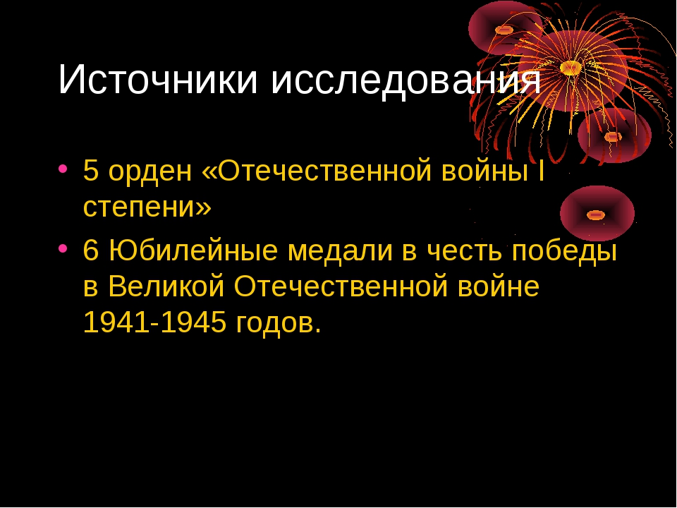 Источники исследования 5 орден «Отечественной войны I степени» 6 Юбилейные ме...