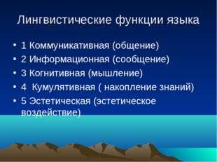 Лингвистические функции языка 1 Коммуникативная (общение) 2 Информационная (с