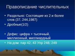 Правописание числительных Раздельно: Состоящие из 2 и более слов (37, 244,198