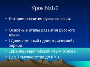 Урок №1/2 История развития русского языка Основные этапы развития русского яз
