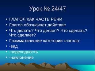 Урок № 24/47 ГЛАГОЛ КАК ЧАСТЬ РЕЧИ Глагол обозначает действие Что делать? Что