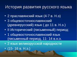 История развития русского языка 2 праславянский язык (4-7 в. Н.э) 3 общевосто
