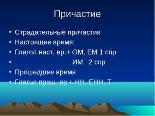 Причастие Страдательные причастия Настоящее время: Глагол наст. вр.+ ОМ, ЕМ 1