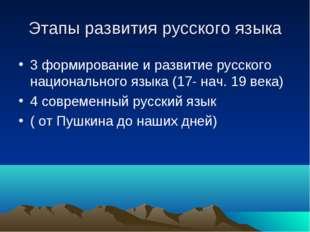 Этапы развития русского языка 3 формирование и развитие русского национальног