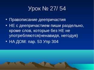 Урок № 27/ 54 Правописание деепричастия НЕ с деепричастием пиши раздельно, кр