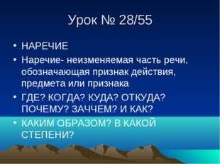 Урок № 28/55 НАРЕЧИЕ Наречие- неизменяемая часть речи, обозначающая признак д
