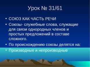 Урок № 31/61 СОЮЗ КАК ЧАСТЬ РЕЧИ Союзы- служебные слова, служащие для связи о