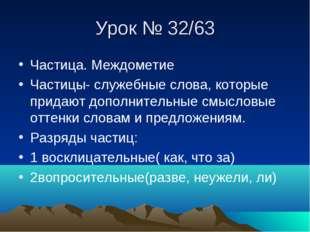 Урок № 32/63 Частица. Междометие Частицы- служебные слова, которые придают до