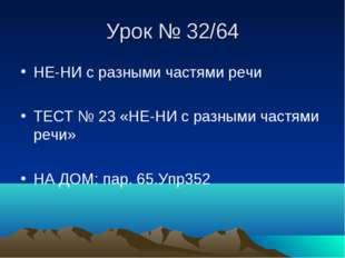 Урок № 32/64 НЕ-НИ с разными частями речи ТЕСТ № 23 «НЕ-НИ с разными частями