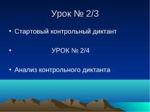 Урок № 2/3 Стартовый контрольный диктант УРОК № 2/4 Анализ контрольного дикта
