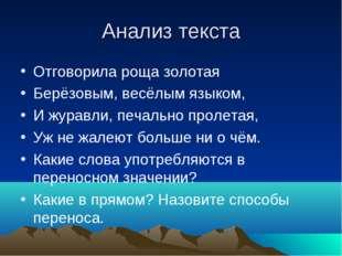 Анализ текста Отговорила роща золотая Берёзовым, весёлым языком, И журавли, п