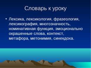 Словарь к уроку Лексика, лексикология, фразеология, лексикография, многозначн