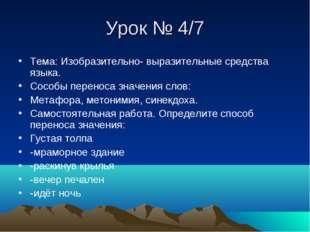 Урок № 4/7 Тема: Изобразительно- выразительные средства языка. Сособы перенос