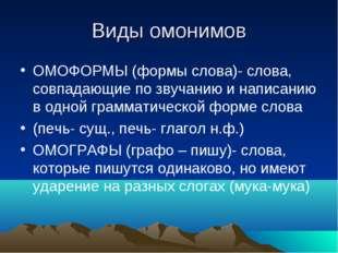 Виды омонимов ОМОФОРМЫ (формы слова)- слова, совпадающие по звучанию и написа