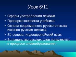 Урок 6/11 Сферы употребления лексики Проверка конспекта учебника: Основа совр
